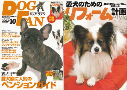 DOG FAN10月号