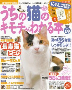うちの猫(にゃんこ)の気持ちがわかる本