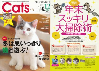 月刊「Cats」 12月号