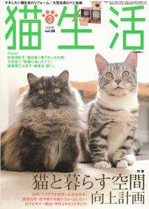 猫生活3月号
