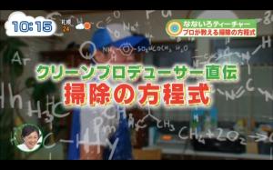 一般宅にて掃除の方程式を実践!