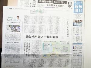 2015/12/03(木)毎日新聞(夕刊)