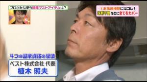 日本テレビ「ヒルナンデス!」20161116 クリーンプロデューサー植木照夫が出演しました。
