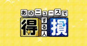 日本テレビ「得する人損する人」監修
