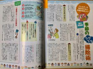 【連載】日経メディカル開発:アレルギーを寄せ付...