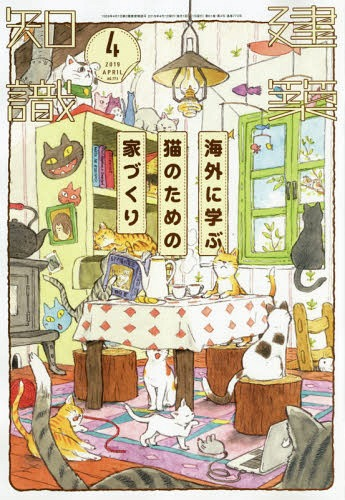 建築知識4月号:海外に学ぶ 猫のための家づくり