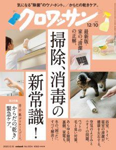 雑誌「クロワッサン:掃除、消毒の新常識!」監修