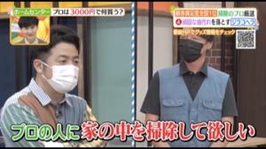 日本テレビ「ヒルナンデス!」出演